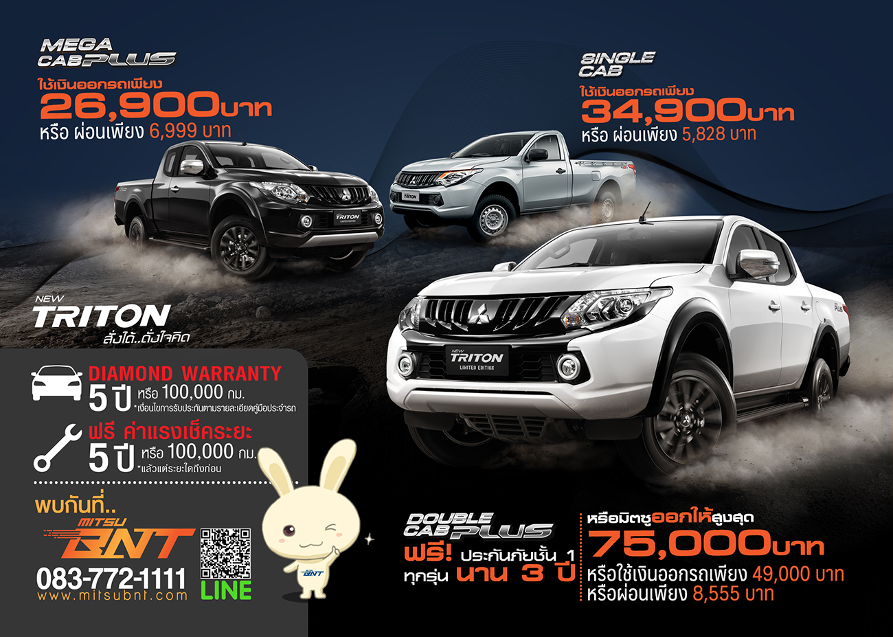 triton-promotion-may
