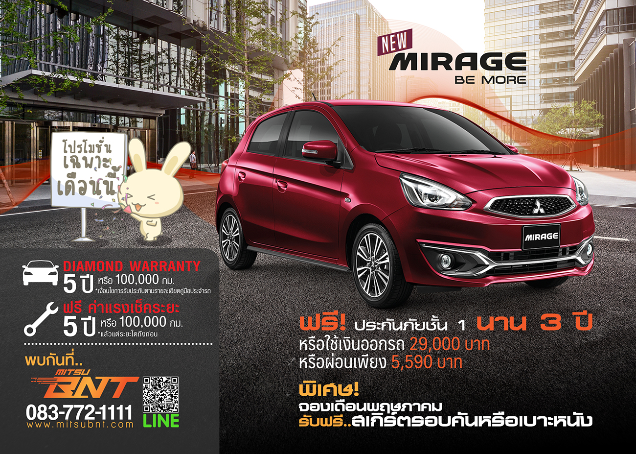 mirage-promotion-may