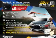 mitsubishi promotion sep