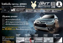 promotion mitsubishi oct