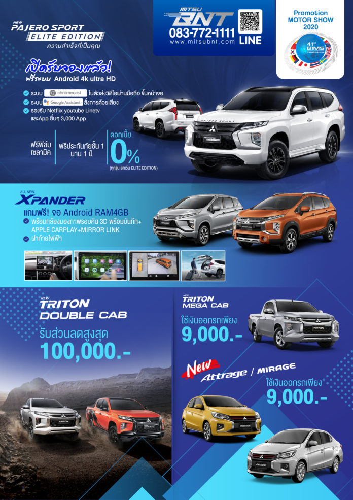 promotion motor show 2020